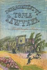 Twain: Dobrodružství Toma Sawyera a Huckleberryho Finna, 1961