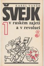 Vaněk: Švejk v ruském zajetí a v revoluci. 1-2, 1991