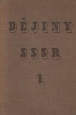 : Dějiny SSSR. 1. [díl], Od nejstarších dob do r. 1612, 1953