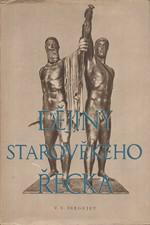 Sergejev: Dějiny starověkého Řecka, 1952