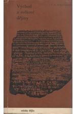 Nikiforov: Východ a světové dějiny, 1980