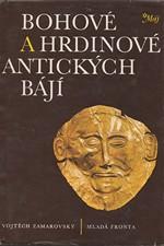 Zamarovský: Bohové a hrdinové antických bájí, 1982