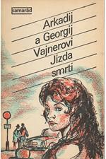 Vajner: Jízda smrti, 1979