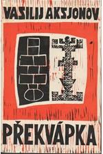 Aksenov: Překvápka, 1967
