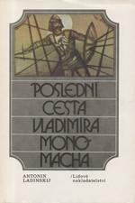 Ladinskij: Poslední cesta Vladimíra Monomacha, 1983