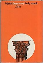 Zamarovský: Řecký zázrak, 1972