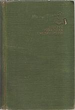 : Lidová praktická encyklopedie, 1930